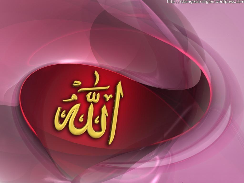 wallpaper: Allah Wallpapers New
