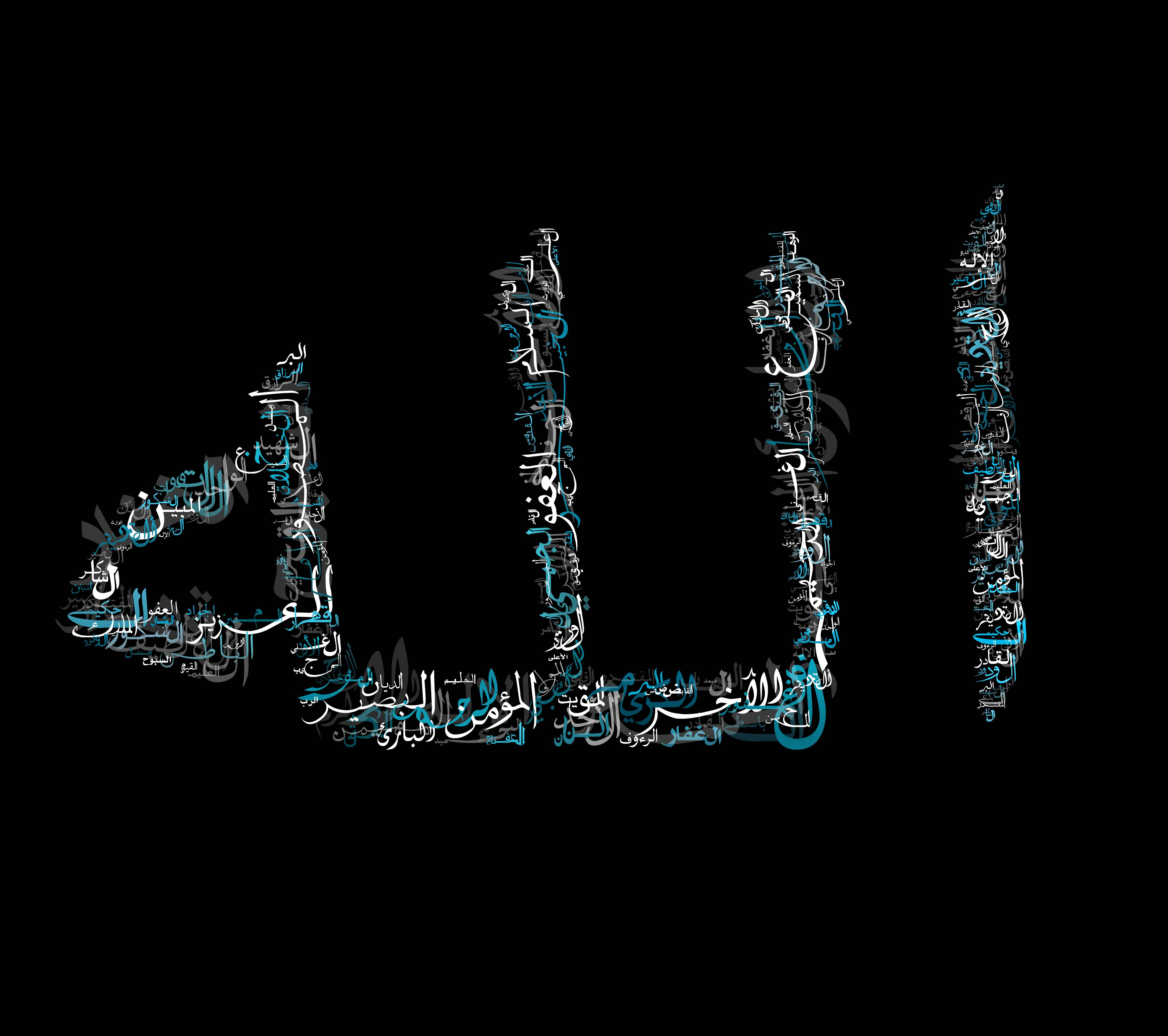 Allah Wallpapers 3d