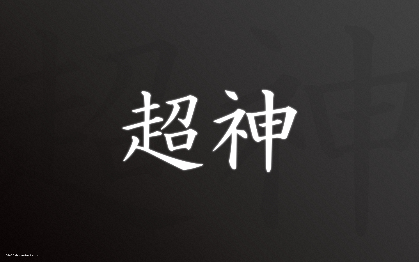 Japanese Kanji Symbols Wallpapers Made By Myself 1366 X 780