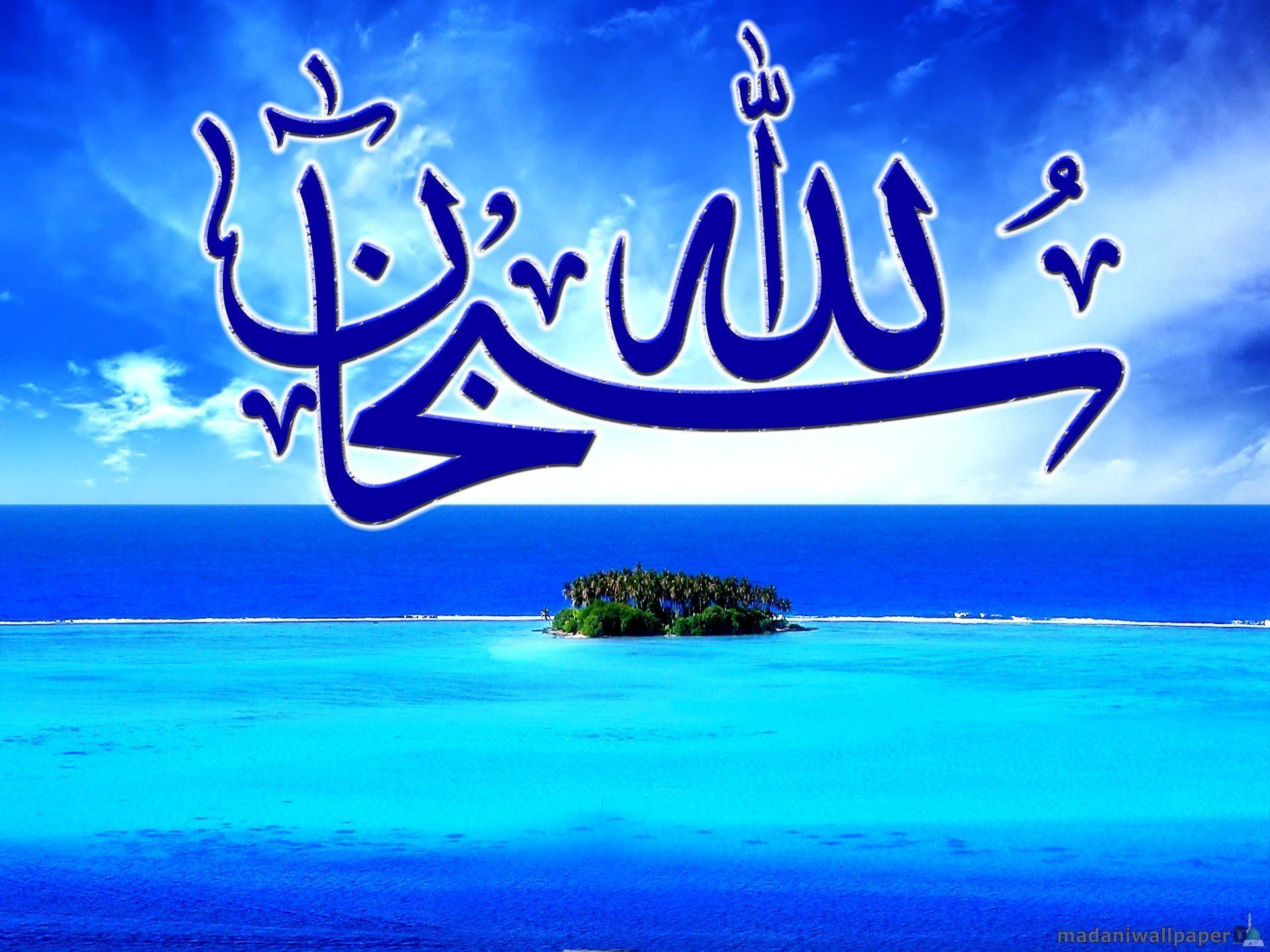 Message of Peace : Subhan Allah Wallpapers