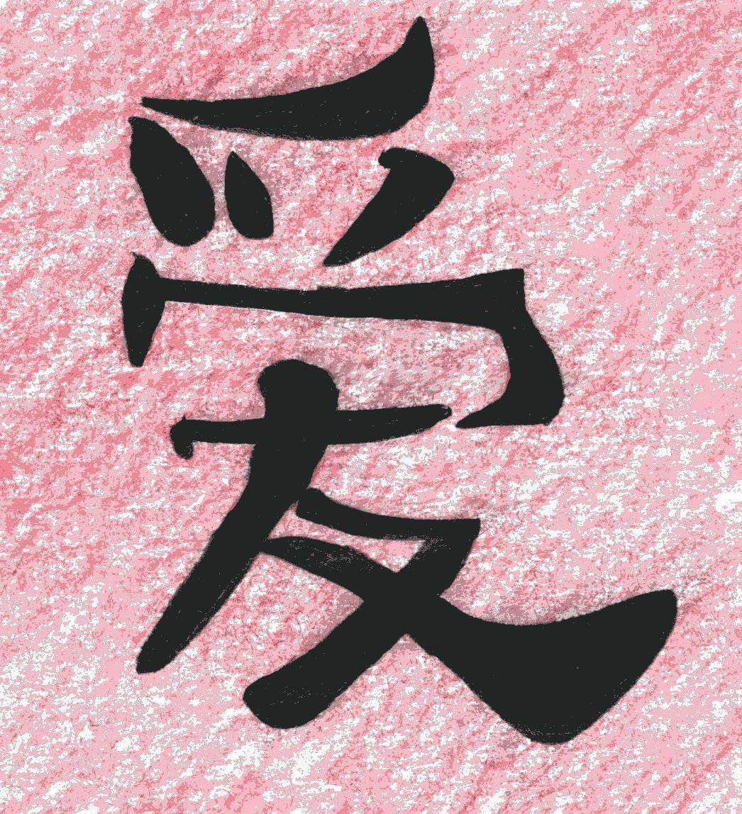 Chinese symbols wallpapers wallpaper cave chinese love symbol viewing gallery biocorpaavc Images