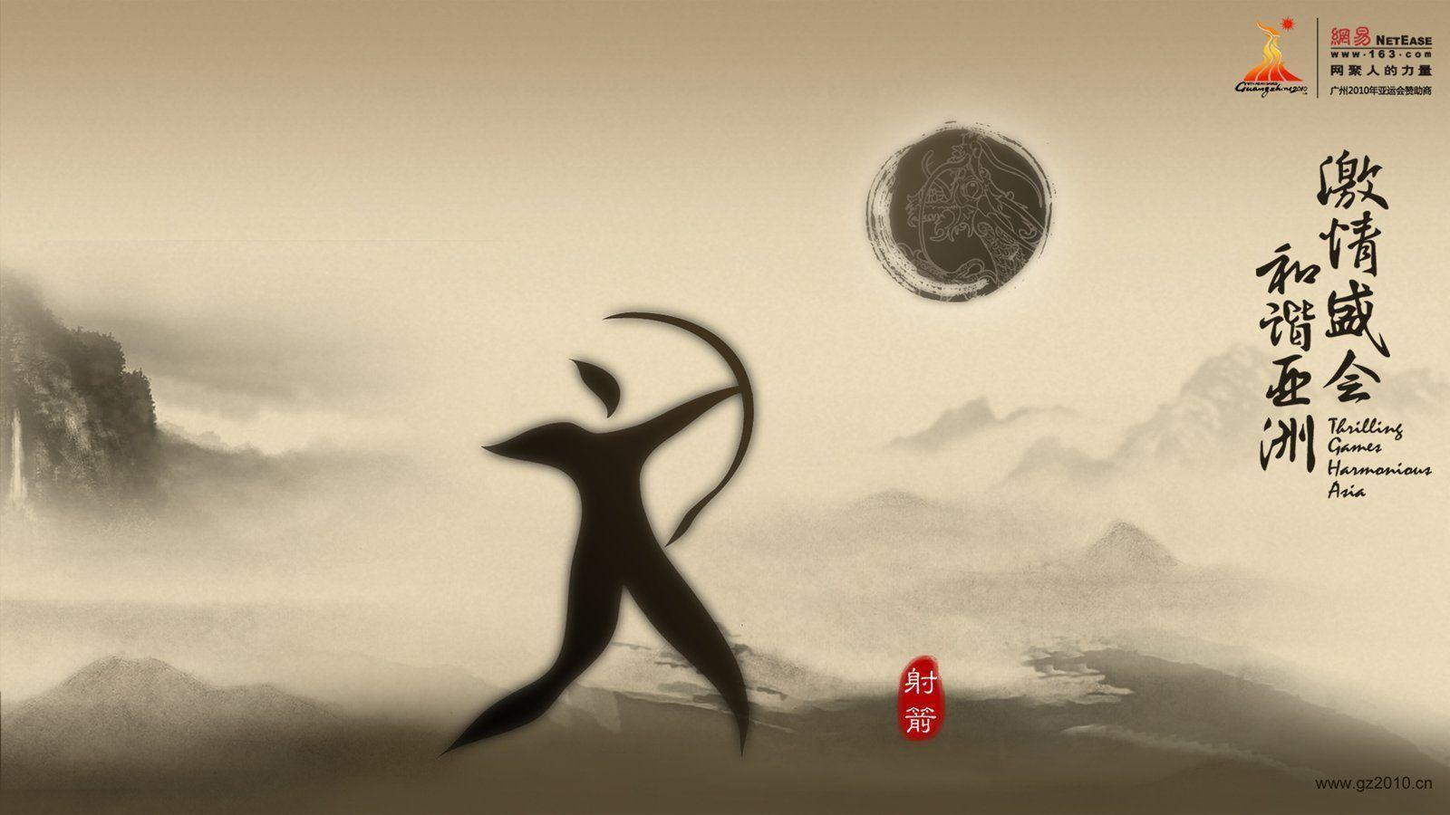 archery wallpaper desktop - photo #16