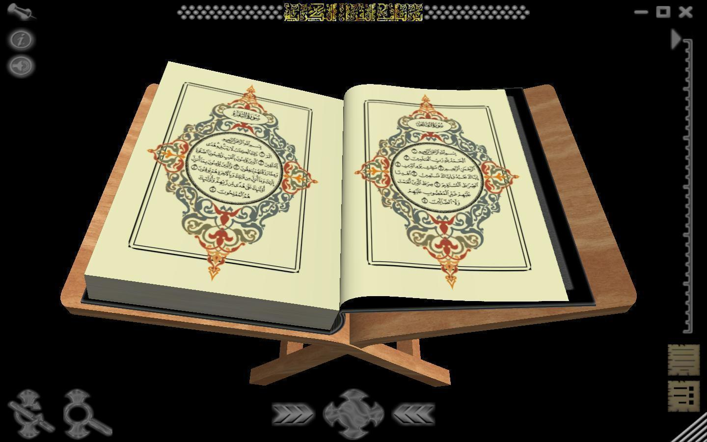 wallpapers with holy quran - photo #16