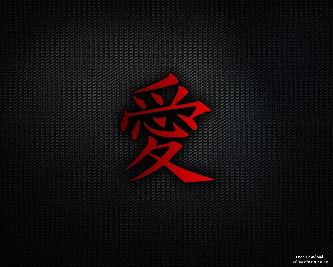 chinese Symbols Wallpapers - Wallpaper cave