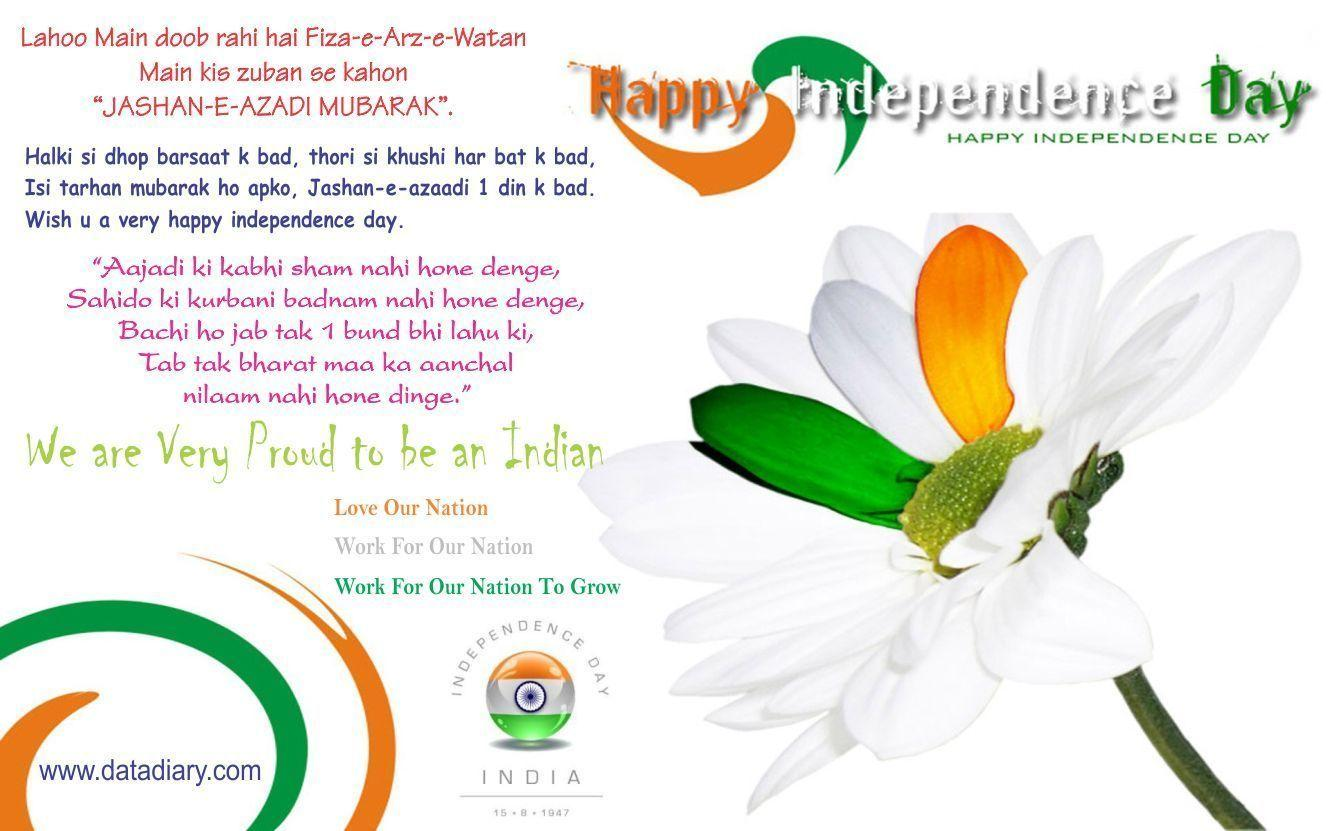 independence day of india essay in hindi