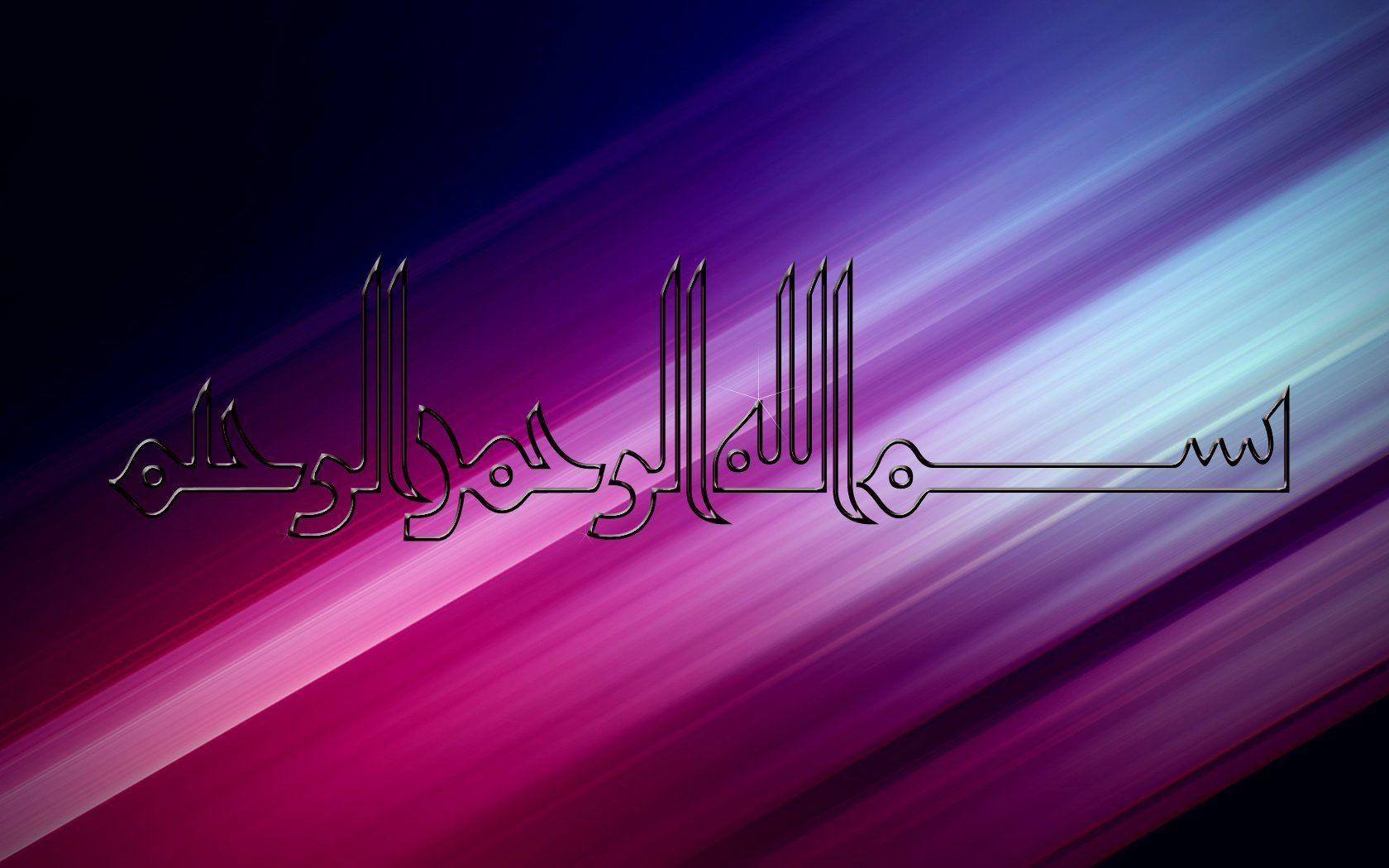 Bism Allah wallpapers | Bism Allah stock photos