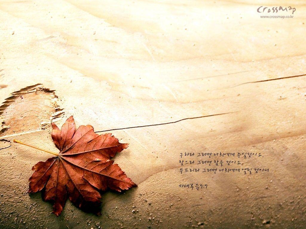 Christian Quote Wallpapers Hd