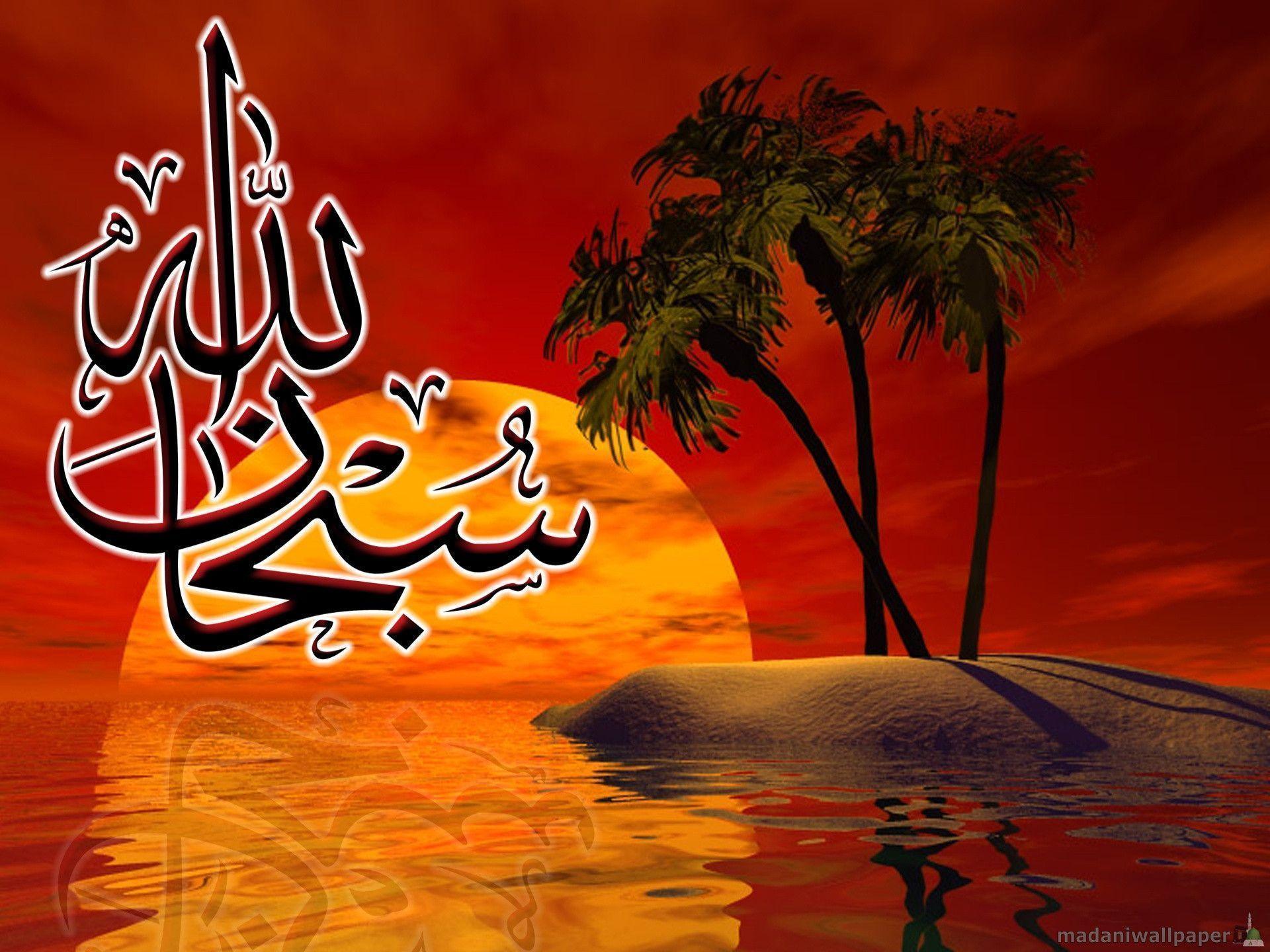 Allah-O-Akbar Wallpapers | Hd Wallpapers