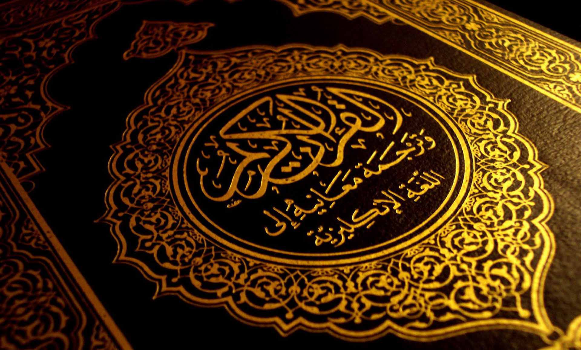 wallpaper hd quran 2015Linus Tankar