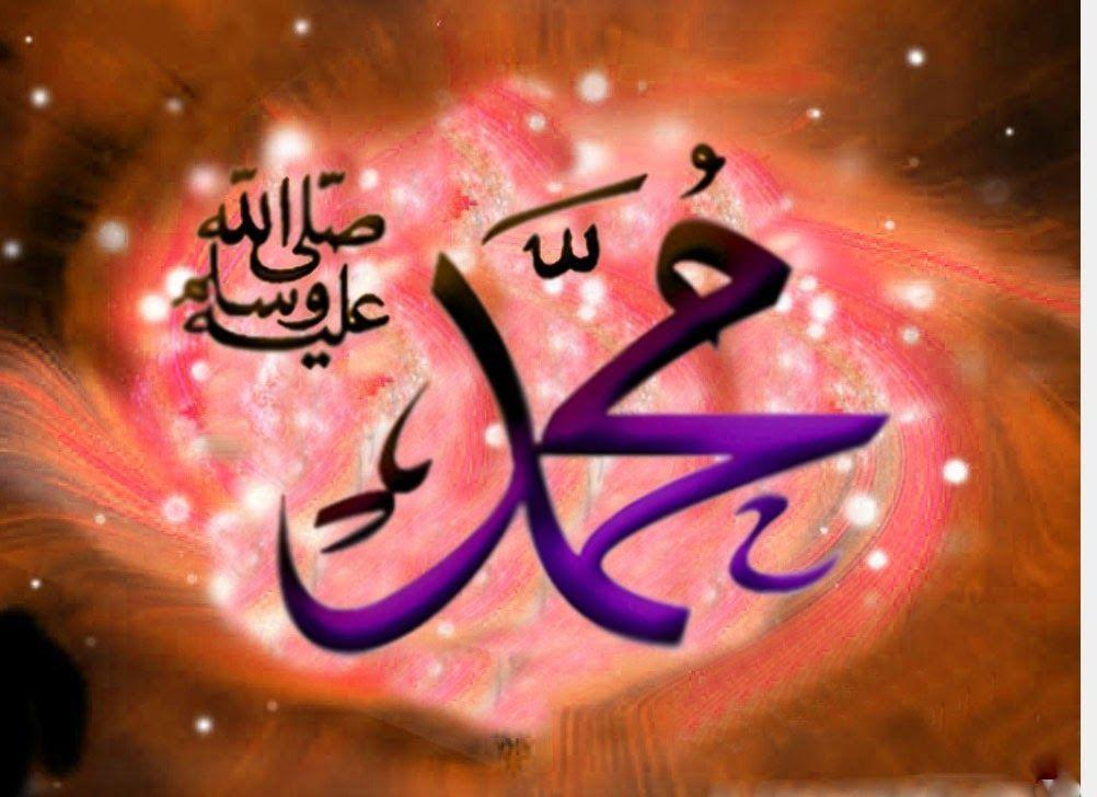 Name Of Muhammad Saw Wallpapers Free Download