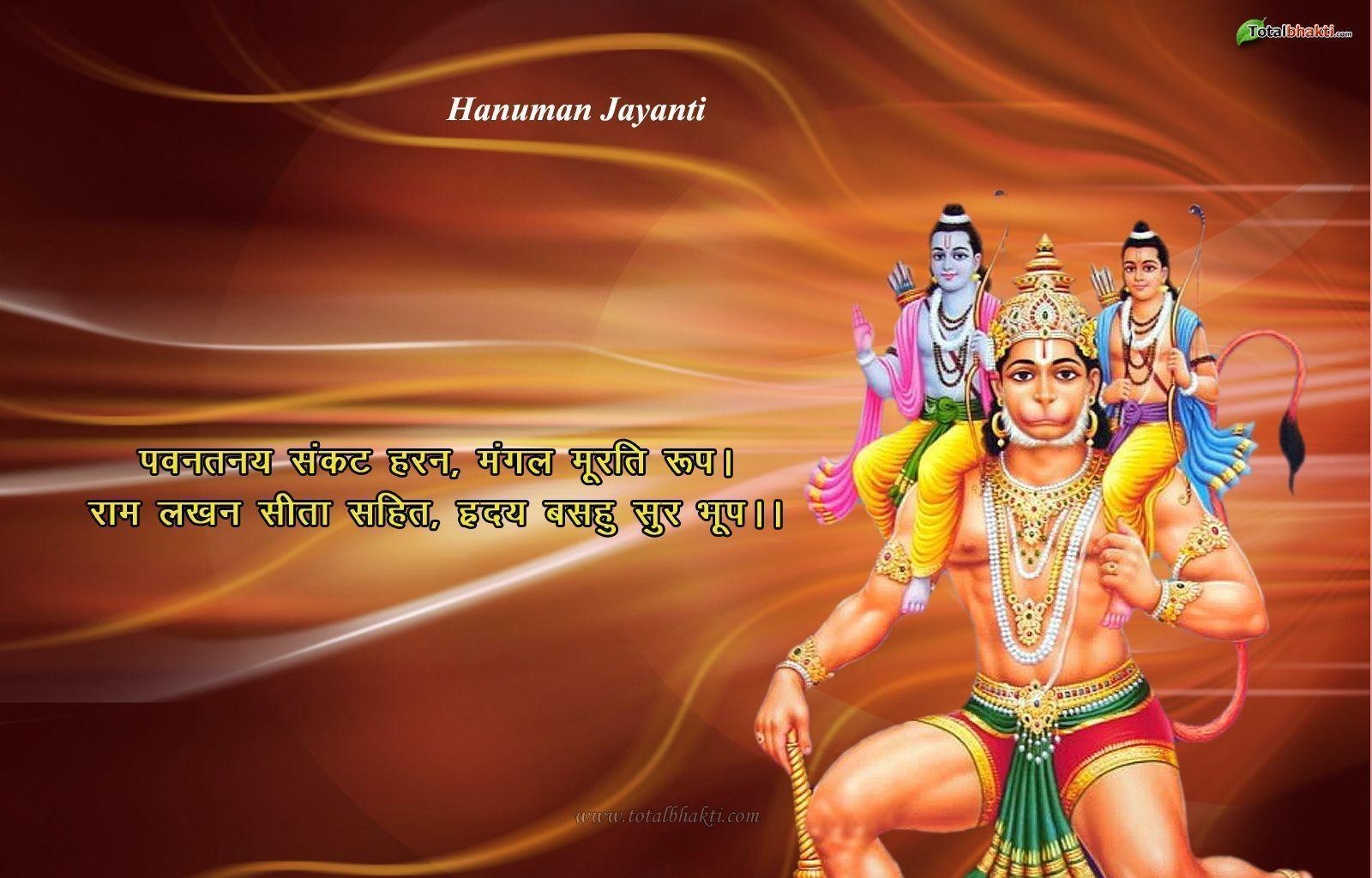 hanuman wallpaper, Hindu wallpaper, Hanuman Jayanti Wallpapers