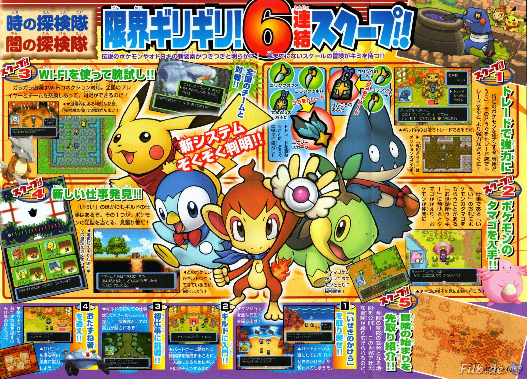 Pokemon Mystery Dungeon 2 scans