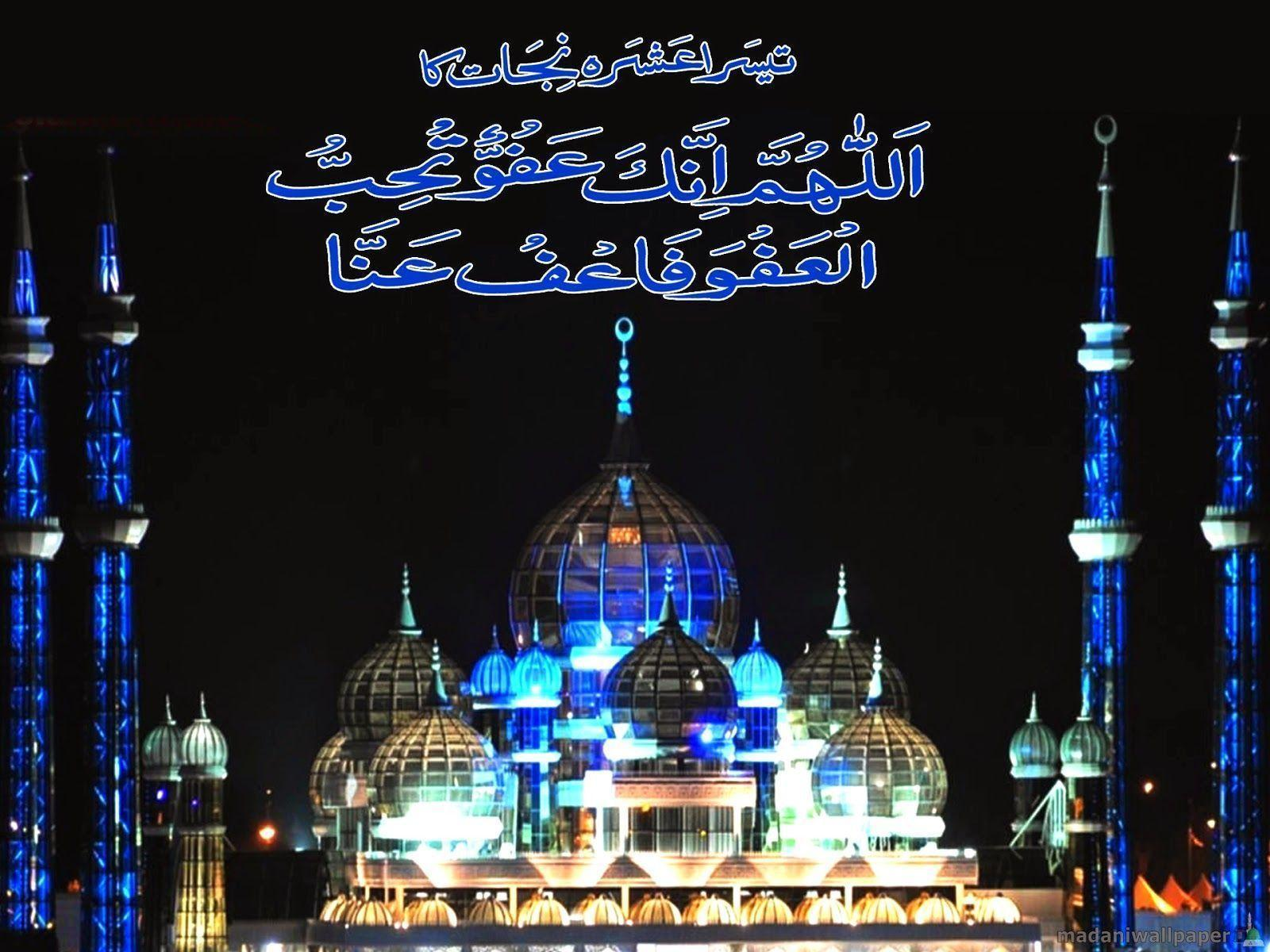 Quran Wallpapers Images Cool Collections of Quran Wallpapers Images For Desktop Laptop and Mobiles Weve gathered more than 3 Million Images uploaded by our users and sorted them by the most popular ones