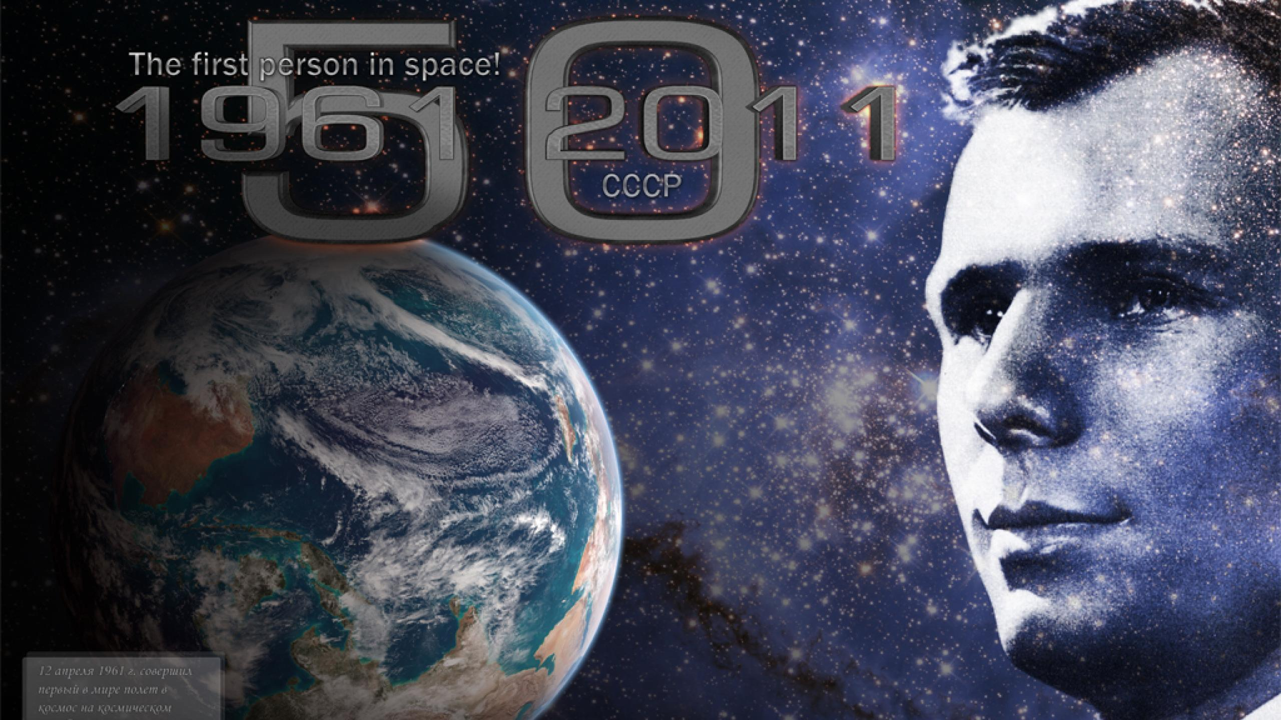 gagarin wallpaper - photo #3