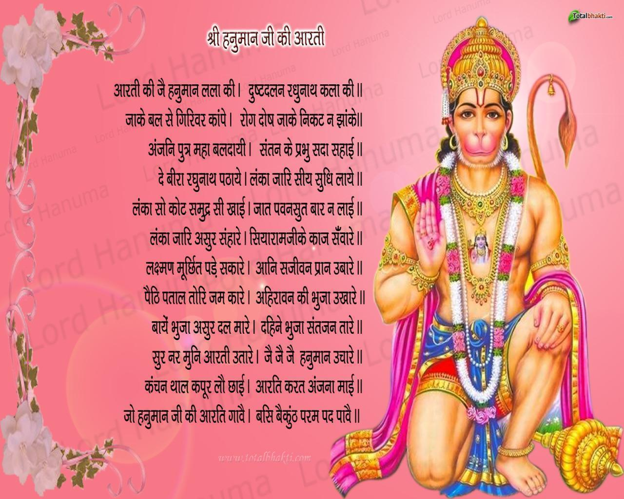 hanuman wallpaper, Hindu wallpaper, Hanuman-Aarti-Wallpaper, pink ...