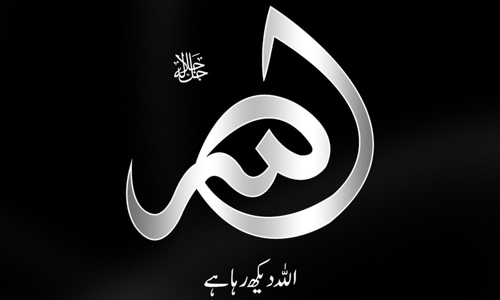 Beautiful Allah Calligraphy Wallpaper Desktop #13124 Wallpaper ...