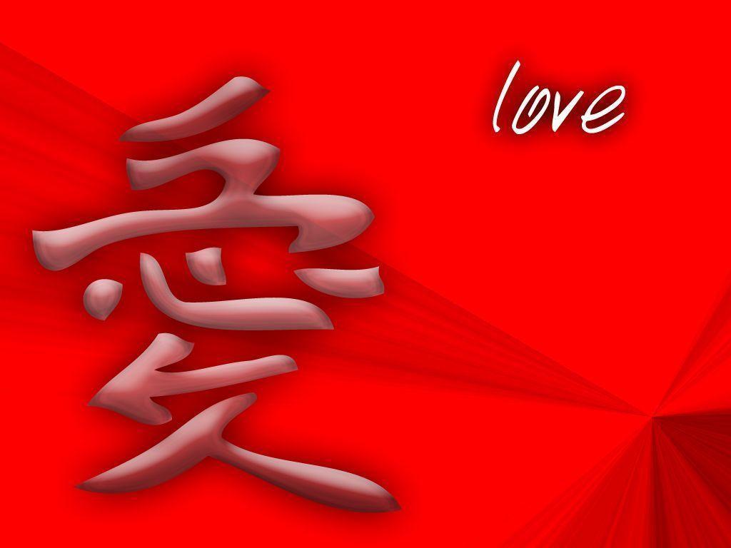 Love Symbol Wallpapers Jpg : chinese Symbols Wallpapers - Wallpaper cave