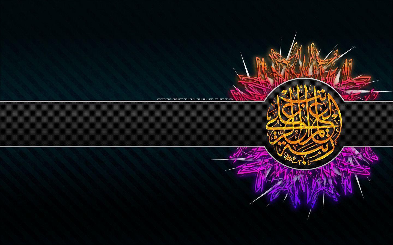 Free Islamic Wallpaper 2011 HD 1440X900 English Arabic Computer