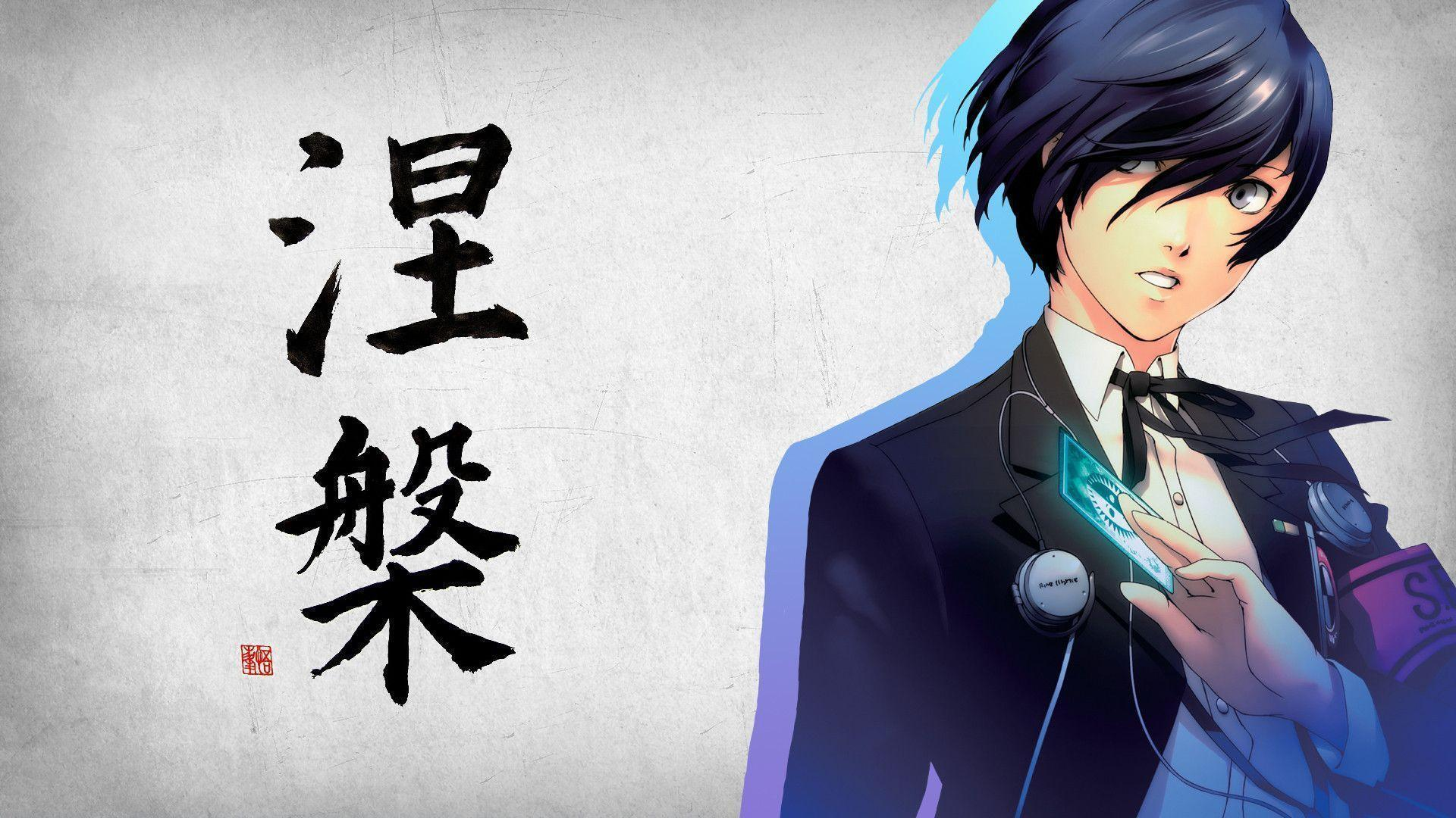 Persona 3 Wallpapers