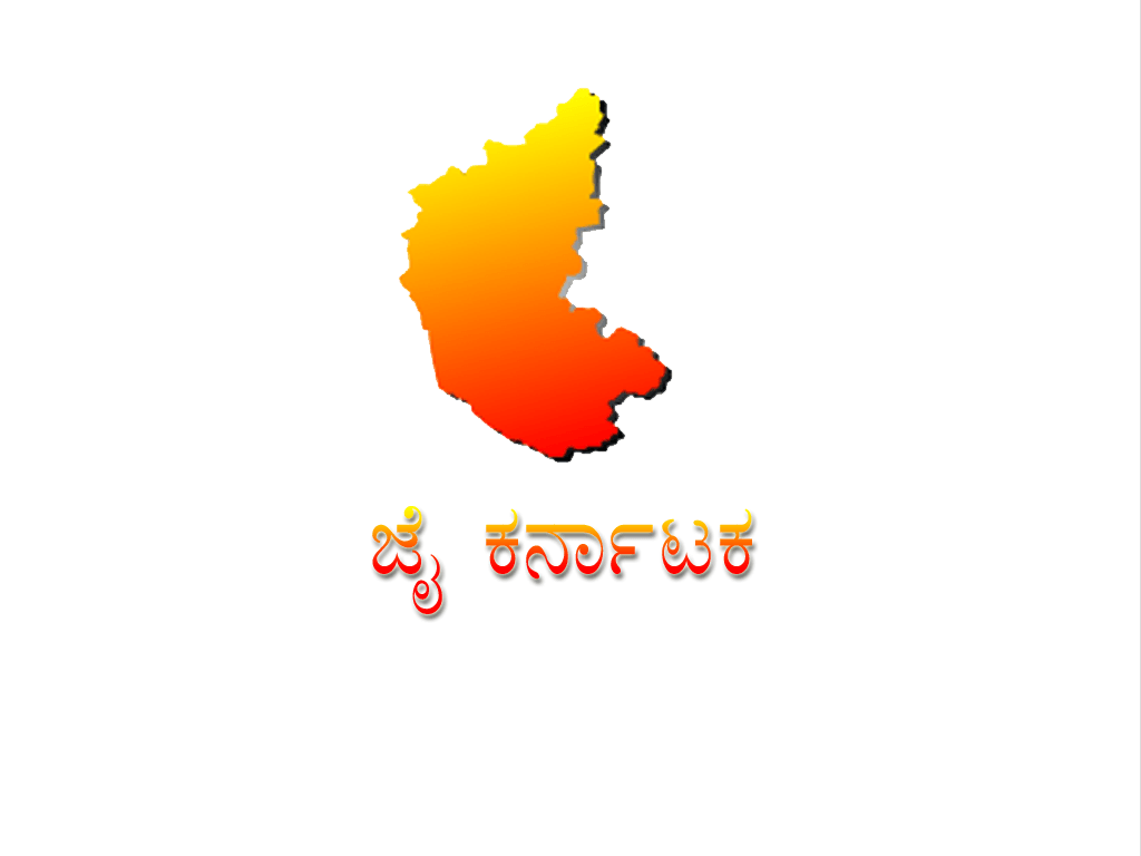 Kannada Love Hd Wallpaper : Karnataka Wallpapers - Wallpaper cave