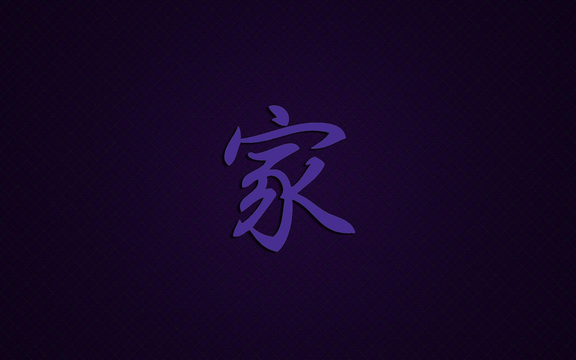 Chinese Symbols Wallpapers Wallpaper Cave