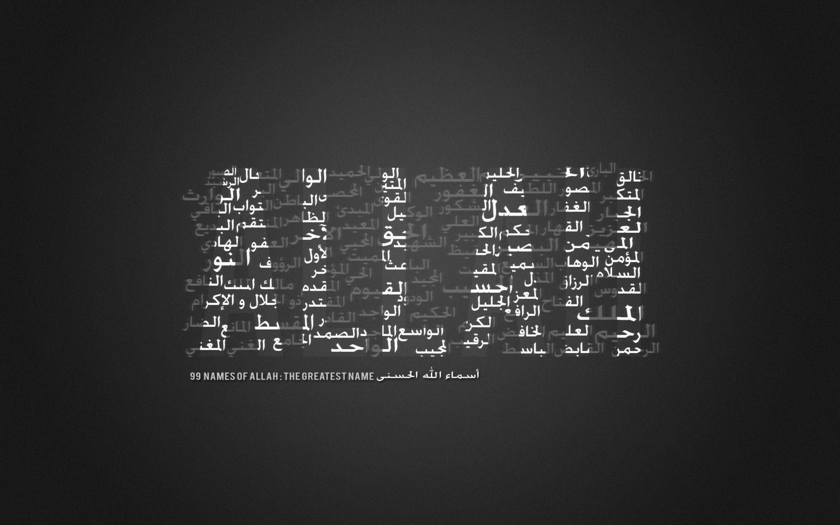 99 Names of Allah wallpaper #
