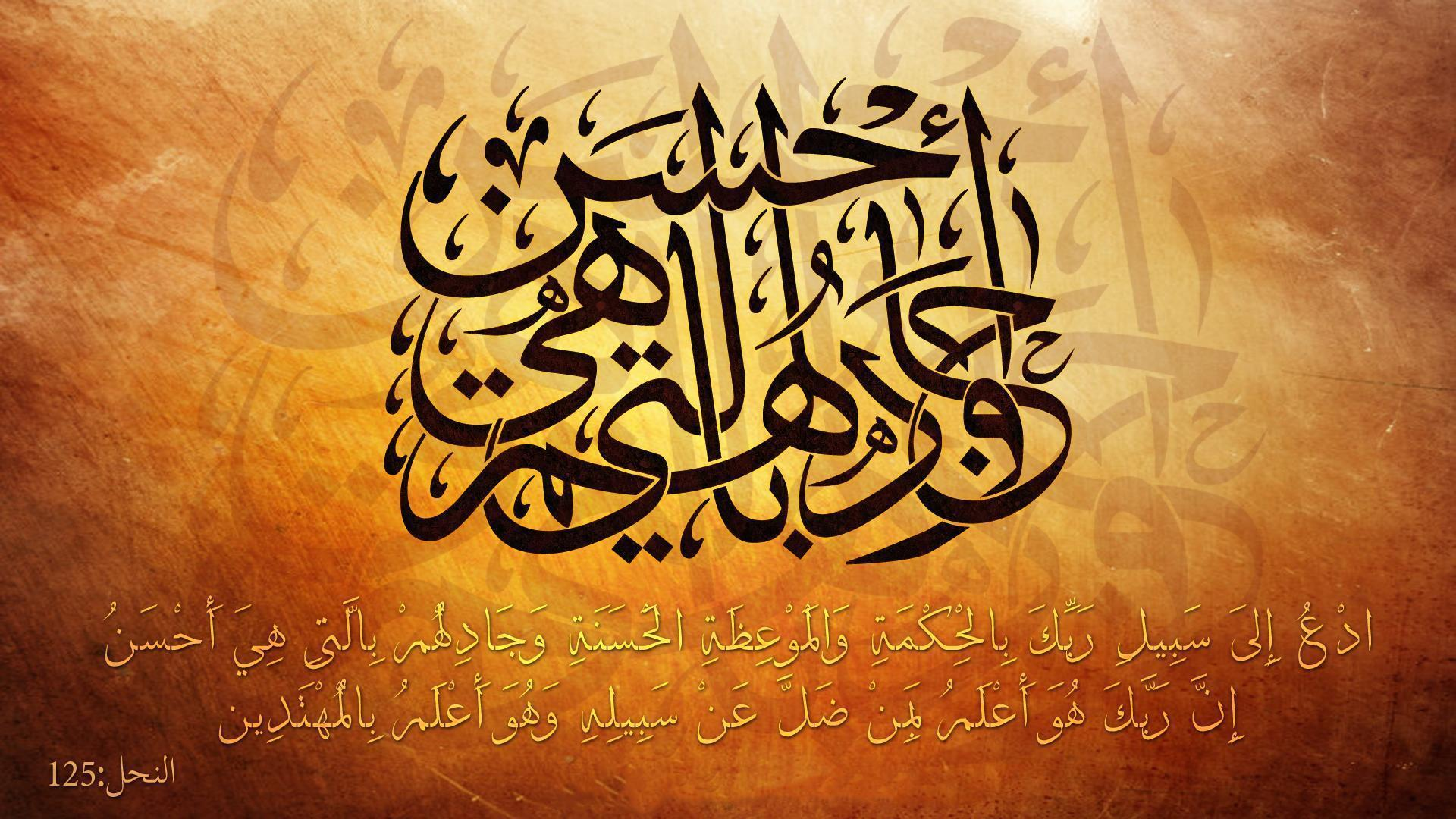 Quran wallpapers wallpaper cave Calligraphy ayat