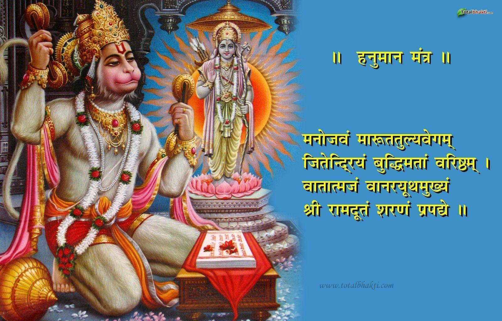 hanuman wallpaper, Hindu wallpaper, Hanuman-Mantra-Wallpaper, red ...