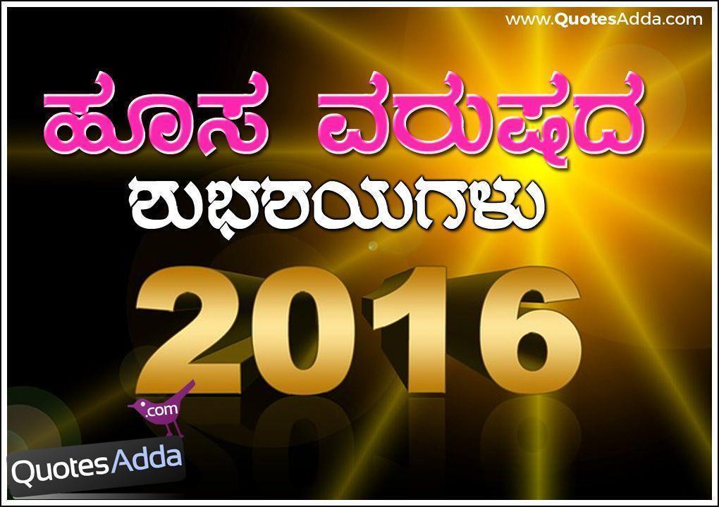 kannada 2016 happy new year wishes greetings kavanagalu free 2599
