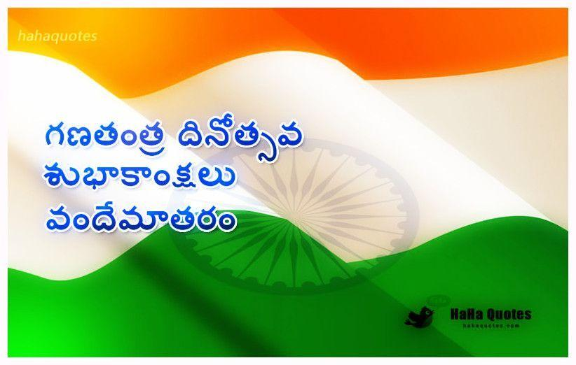 67th Indian Republic Day HD Image Free Download for Whatsapp with