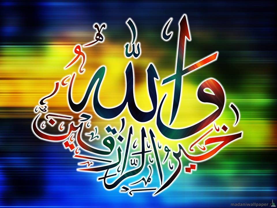 Most Beautiful Islamic Wallpapers For Mobile 2016