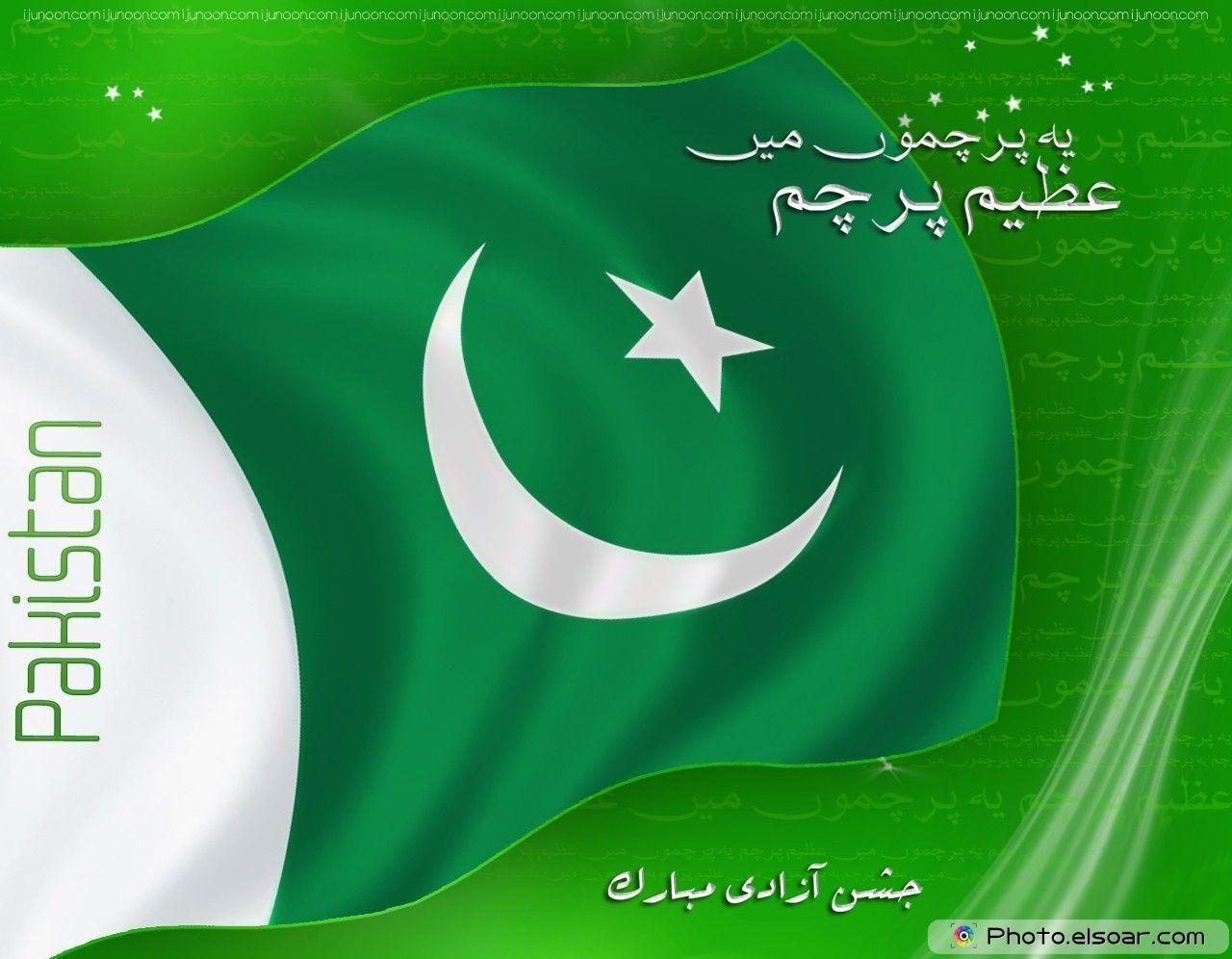 14 august pakistan wallpaper full - photo #25