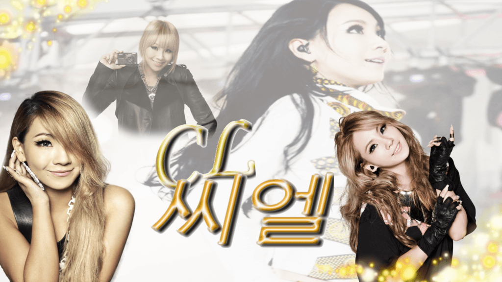 CL Wallpapers 2NE1! by HyeMiDanbi