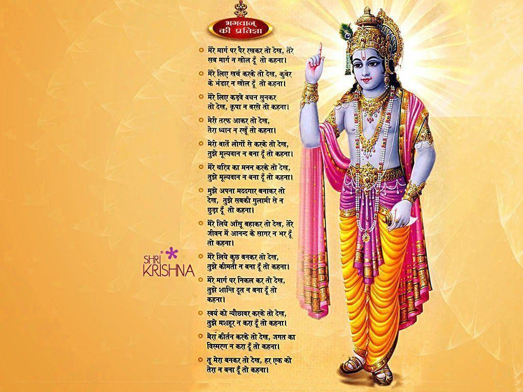Download 5 God Krishna Wallpapers for Free 2016