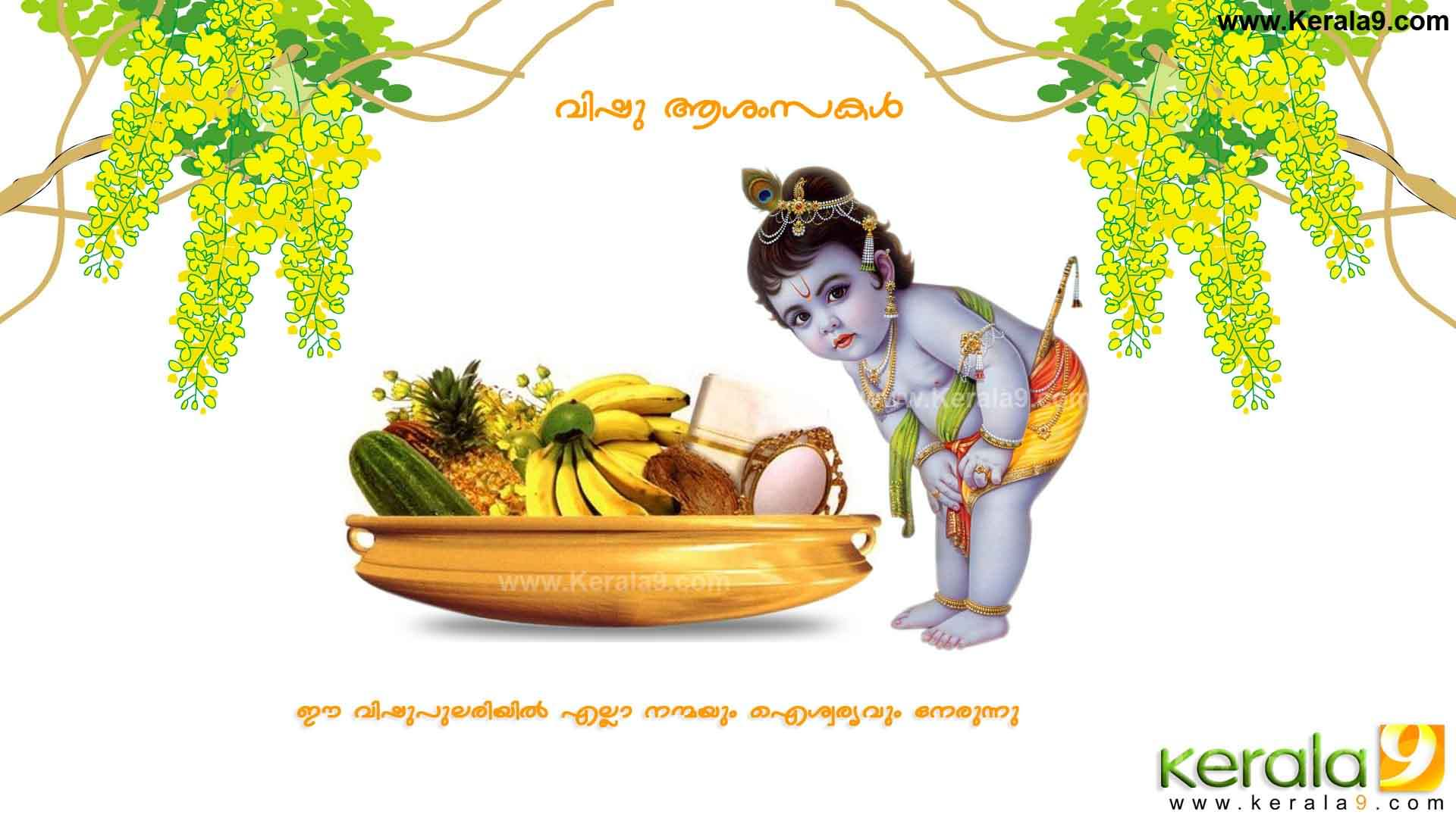 35 Very Beautiful Vishu Wallpapers Image And Pictures