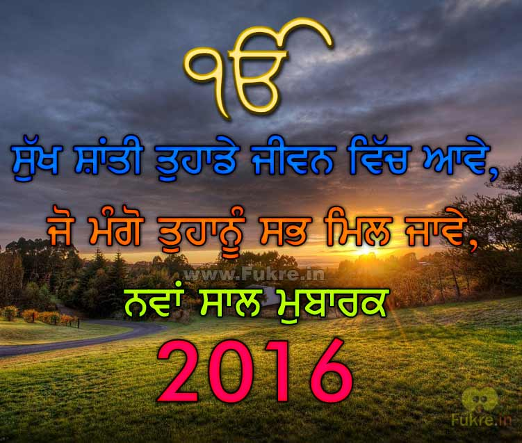 happy new year 2016 punjabi wallpapet ik onkar wallpaper new