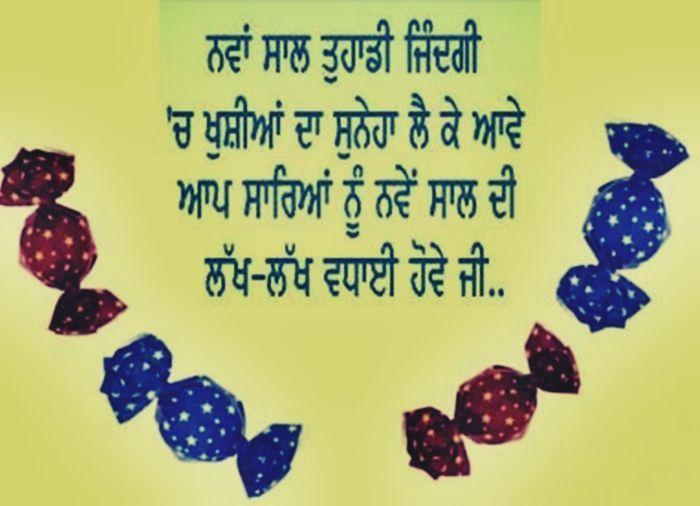 Punjabi wallpapers 2016 wallpaper cave happy new year 2016 punjabi whatsapp status wishes 2 lines sms m4hsunfo