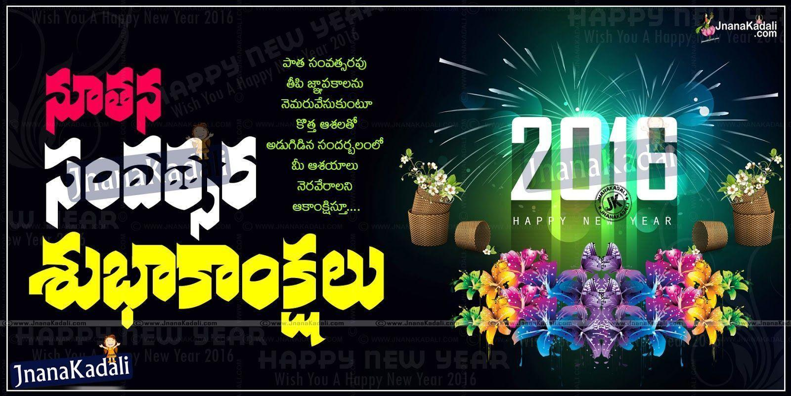 New Year 2016 Greetings Wallpapers Wallpaper Cave