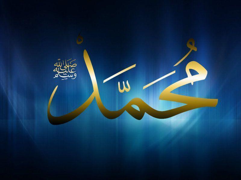 Islamic Wallpapers HD 2017