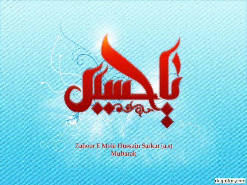 Ya Hussain Hd Islamic Wallpapers - Free Download Islamic Wallpapers