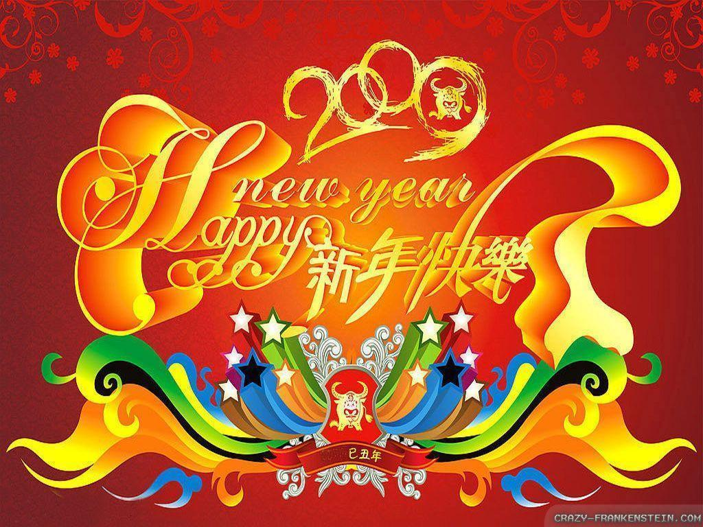 happy chinese new year wallpapers 2017