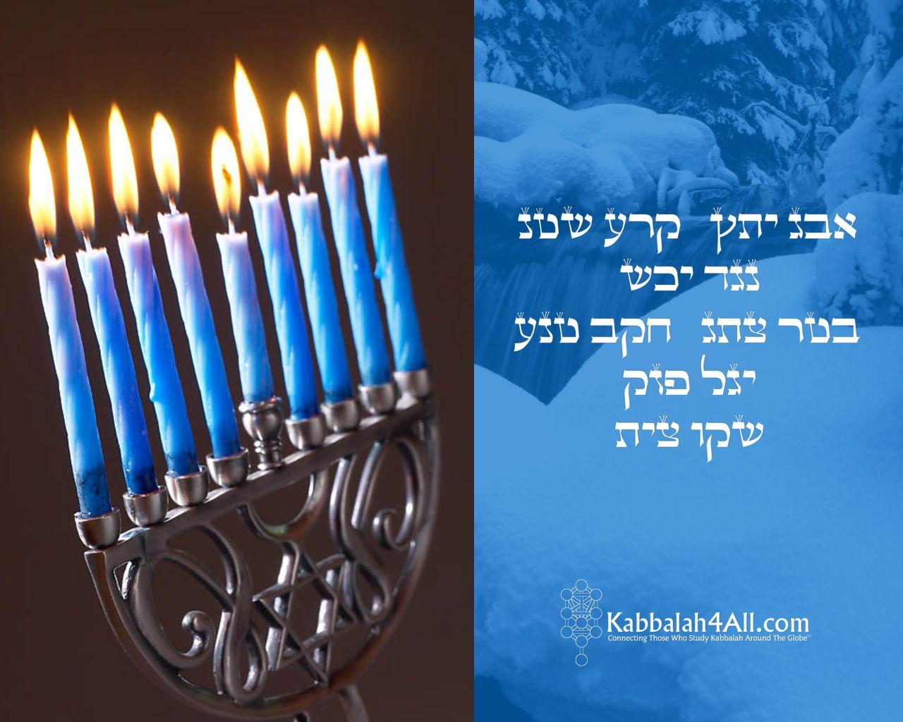 buribalek: Hanukkah Wallpapers