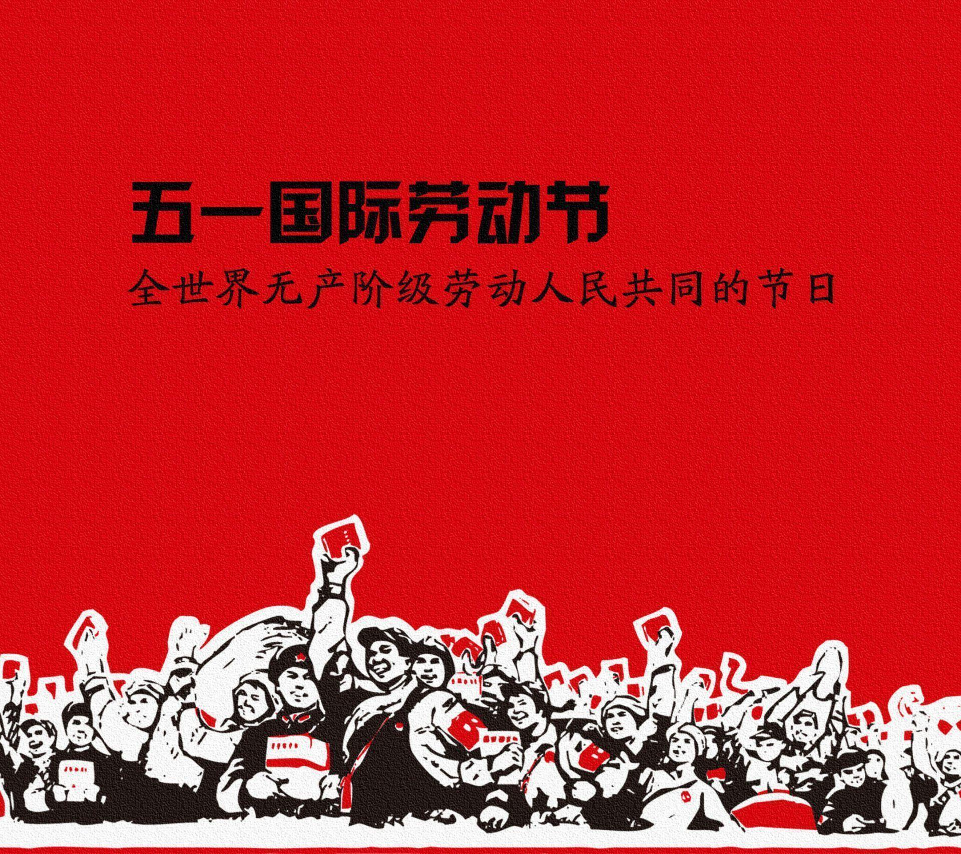 Labor day in china wide screen modern wallpaper 292014110829 ...