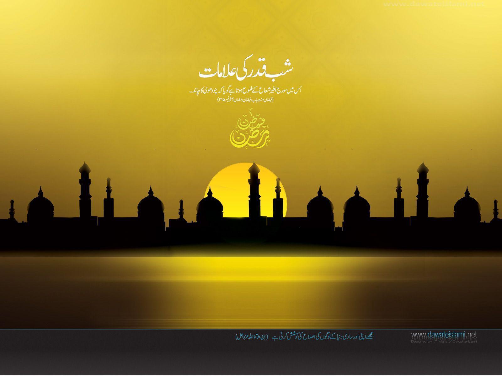 ramadan wallpapers | Islamic Wallpapers