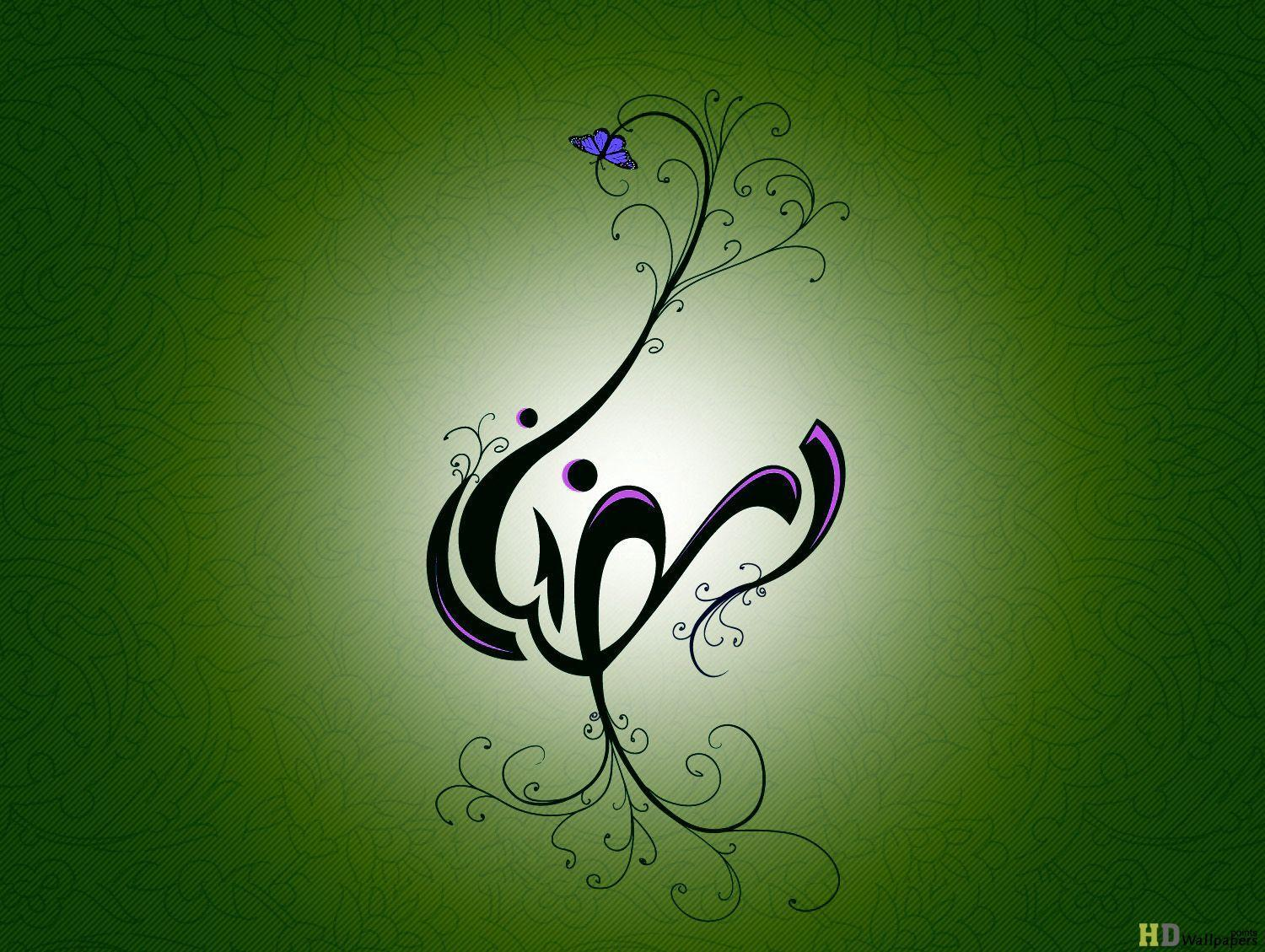 Ramadan Wallpapers Archives