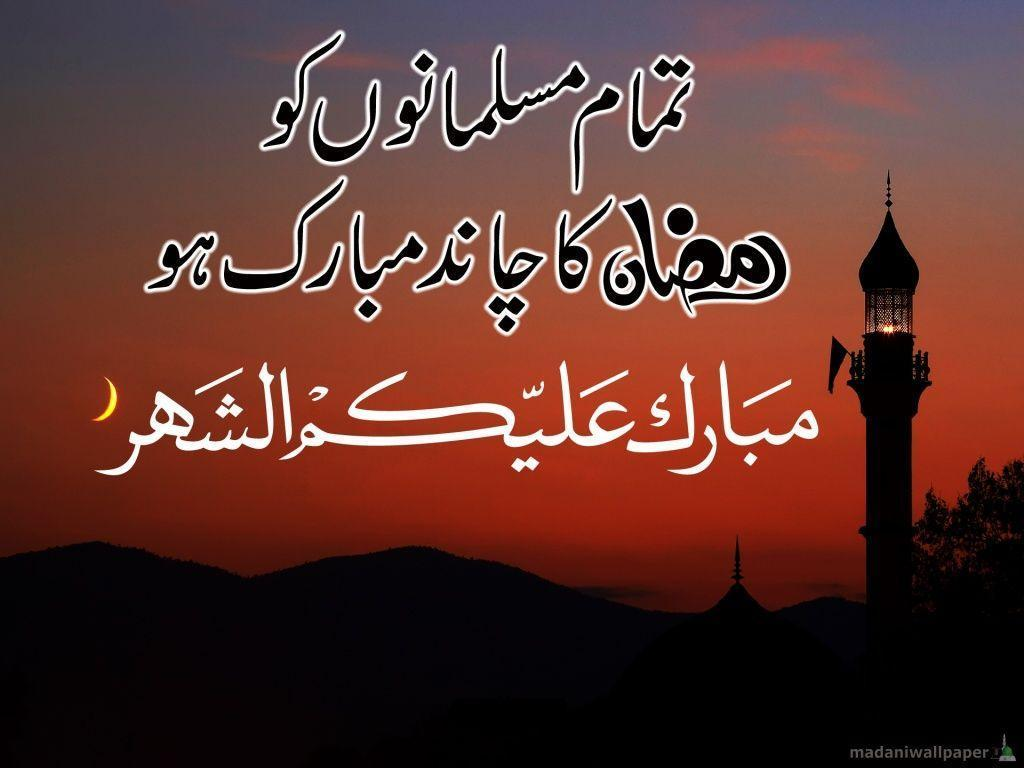 Islamic Wallpaper ›› Beautiful Ramadan Wallpapers 2015 | Funonsite