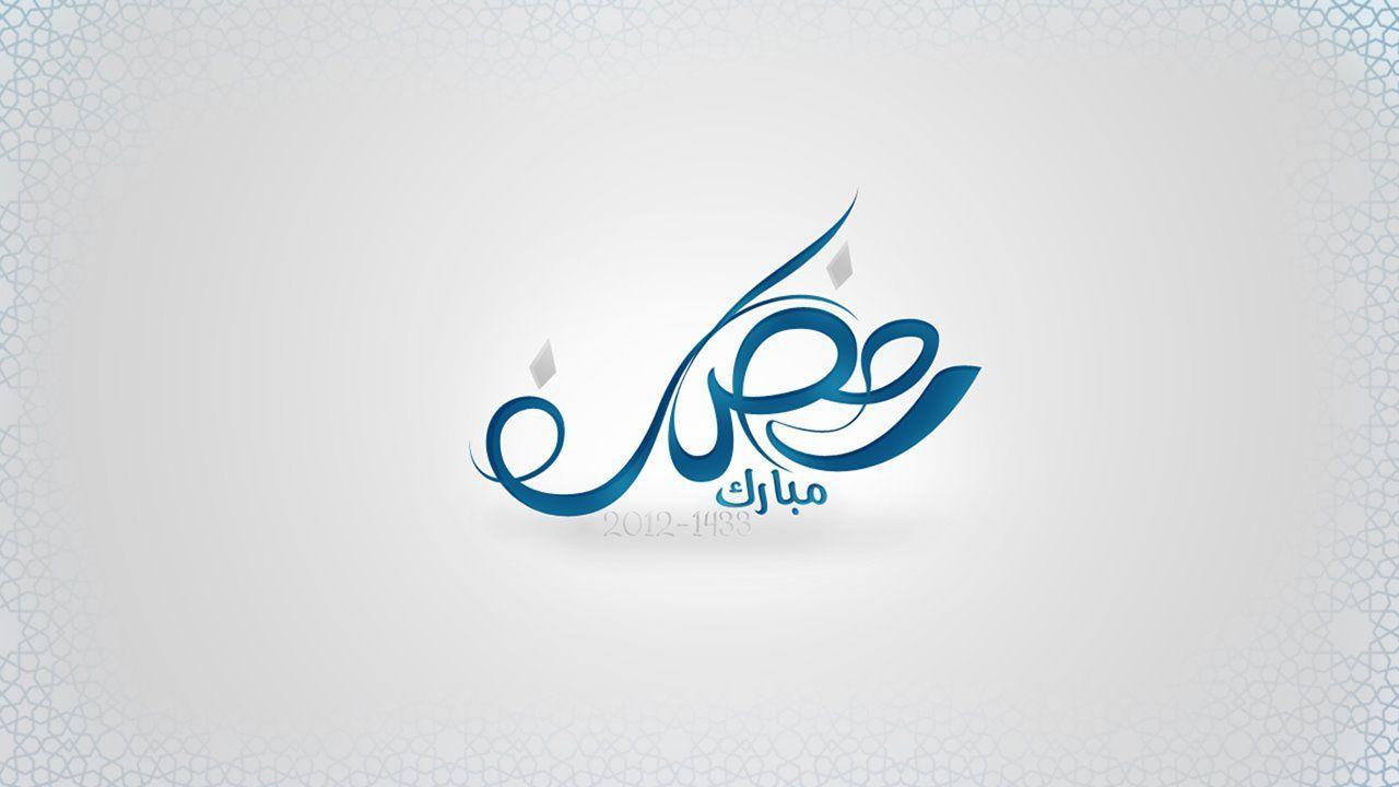 Ramadan Wallpapers & Greetings | Eid Mubarak Wallpaper HD ...