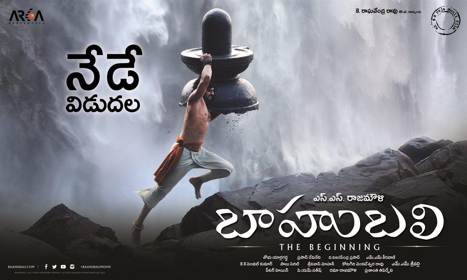 Baahubali movie release wallpapers