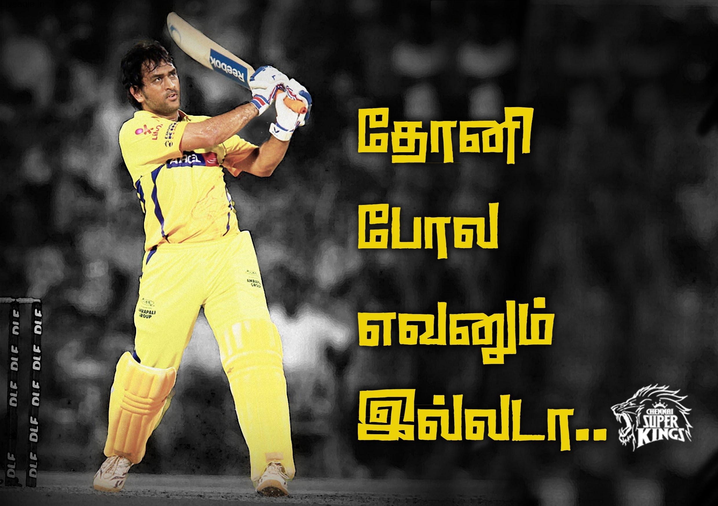 Dhoni Csk Wallpapers Hd: MS Dhoni Wallpapers