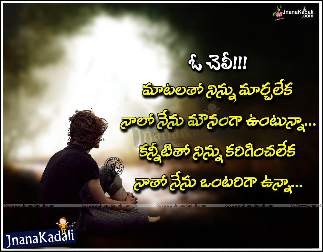 Love Failure Wallpaper For Iphone : Love Failure Images With Quotes In Telugu Wallpaper sportstle